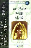 베드로후서 유다서 요한일,이,삼서 (일반서신3) : 받은 진리로 거짓을 이기라