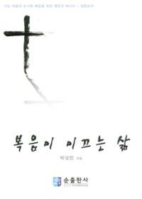 복음이 이끄는 삶 - 사도 바울의 뜨거운 복음을 향한 열정의 메시지 (빌립보서)