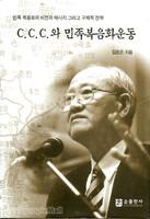 C.C.C와 민족복음화운동