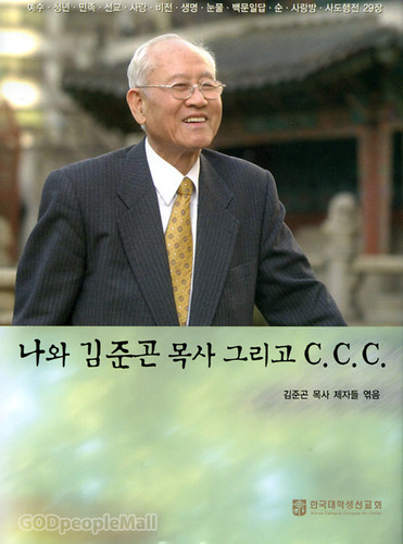 나와 김준곤 목사 그리고 C.C.C