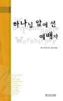 하나님 앞에 선 예배자 - 예배자 시리즈