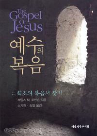 예수의 복음 - 최초의 복음서 찾기