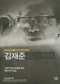 김재준 : 근본주의와 독재에 맞선 예언자적 양심 - 현대 신학자 평전 2