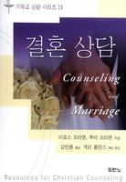 결혼 상담 - 기독교 상담 시리즈 19