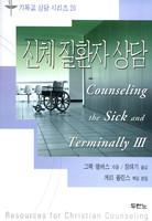 신체 질환자 상담 - 기독교 상담 시리즈 20