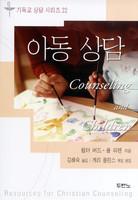 아동 상담 - 기독교 상담 시리즈 22