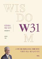 성경대로 세상살기 W31