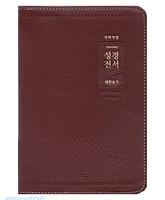 주석없는 큰글자 성경 새찬송가 중 합본(색인/천연우피/지퍼/자주/NKR72AB)