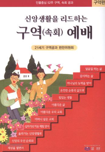 신앙생활을 리드하는 구역(속회) 예배 - 구약편