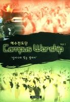 예수 전도단 Campus worship vol.1 : 일어나라 빛을 발하라( 악보 )