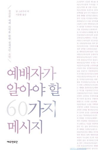 [개정판] 예배자가 알아야 할 60가지 메시지