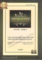위클리프 주석성경 특중 합본(색인/최고급신소재/지퍼/검정)
