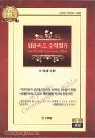 위클리프 주석성경 특중 단본(색인/최고급신소재/무지퍼/검정)