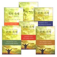 [개정판] 회복축제 세트 - 목적이 이끄는 회복 시리즈★ (전6권)
