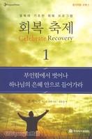회복 축제 : 부인함에서 벗어나 하나님의 은혜 안으로 들어가라 - 참가자용 교재 1