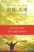 회복 축제 : 솔직하게 자신의 영적 상태를 검토하라 - 참가자용 교재 2