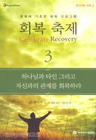 회복 축제 : 하나님과 타인 그리고 자신과의 관계를 회복하라 - 참가자용 교재 3