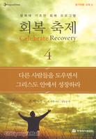 회복 축제 : 다른 사람들을 도우면서 그리스도 안에서 성장하라 - 참가자용 교재 4