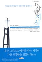고상한 지식 - 기독교에 관한 모든 것을 알려주는 지침서