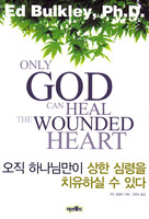 오직 하나님만이 상한 심령을 치유하실 수 있다