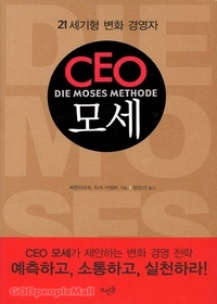 CEO 모세 - 21세기형 변화 경영자