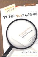 그랜드 스토리 생명의 양식 제5차 교육과정 해설 - 지도자 지침서 : 장로교 고신 공과