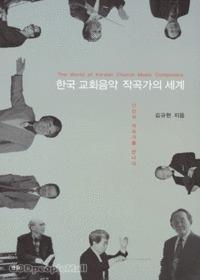 한국 교회음악 작곡가의 세계