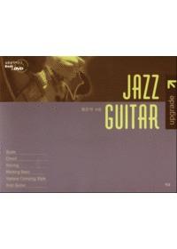 JAZZ GUITAR -실용음악레슨1 (Book & DVD)