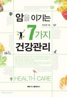 암을 이기는 7가지 건강관리