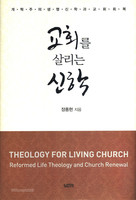 교회를 살리는 신학