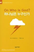 하나님은 누구신가