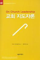 교회 지도자론