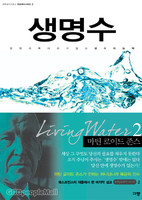 생명수 : 영원히 목마르지 않는 생수의 능력 - 리빙 워터 시리즈 2