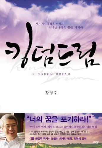 킹덤드림 : 자기 자신의 꿈은 버리고 하나님나라의 꿈을 가져라