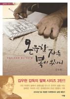 온유한 자는 복이 있나니 - 김우현 팔복 3