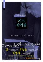기도 바이블 - 캠벨 몰간 익스포지션 북스 3