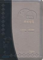 굿타임 주석성경 새찬송가 특소 합본(색인/이태리신소재/지퍼/검정 투톤) -미국 존더반의 NIV 스터디바이블 번역