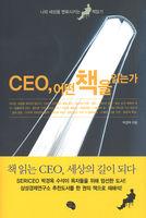 CEO, 어떤 책을 읽는가
