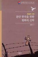 탈냉전 시대 분단 한국을 위한 평화의 신학