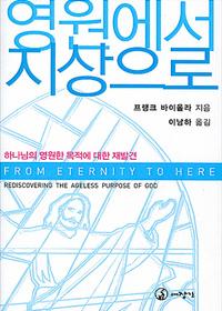 영원에서 지상으로 - 하나님의 영원한 목적에 대한 재발견