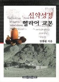 신약성경 헬라어 교본