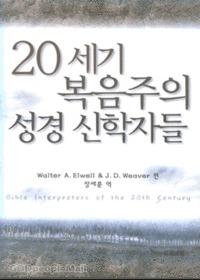 20세기 복음주의 성경 신학자들
