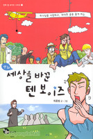 만화 세상을 바꾼 텐 보이즈 - 만화 텐보이즈 시리즈 1