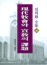 현대목회와 선교의 과제 - 김의환 전집4