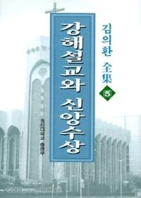 강해설교와 신앙수상 - 김의환 전집5