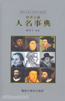 개혁주의 인명사전
