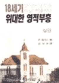 18세기 위대한 영적 부흥 상