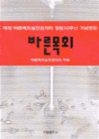 바른목회 : 예장 바른 목회실천협의회 창립 10주년 기념문집
