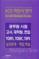 ACE 객관식 영어