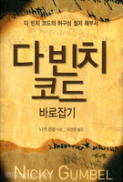다빈치코드 바로잡기(CD포함)